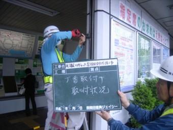 JR某駅改修(丁番取り付け)